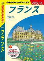 地球の歩き方 A06 フランス 2015-2016