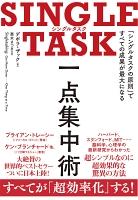 SINGLE TASK 一点集中術――「シングルタスクの原則」ですべての成果が最大になる