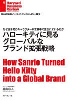 ハローキティに見る グローバルなブランド拡張戦略