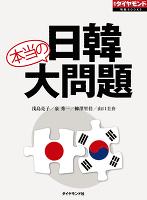ビジネスマン6000人に聞いた 日韓 本当の大問題