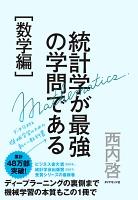 『統計学が最強の学問である[数学編]――データ分析と機械学習のための新しい教科書』の電子書籍