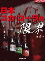 日本コカ・コーラの限界