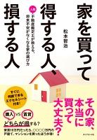 家を買って得する人、損する人――人気不動産鑑定士が教える、将来不安がなくなる家の選び方
