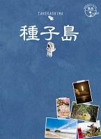 島旅 07 種子島