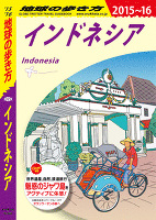 地球の歩き方 D25 インドネシア 2015-2016