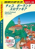 地球の歩き方 A26 チェコ/ポーランド/スロヴァキア 2017-2018