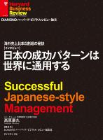 海外売上比率5割強の秘訣 日本の成功パターンは世界に通用する(インタビュー)