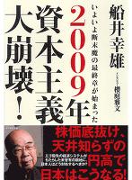 2009年 資本主義大崩壊!