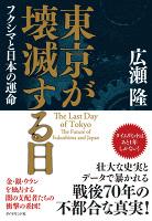 東京が壊滅する日 フクシマと日本の運命