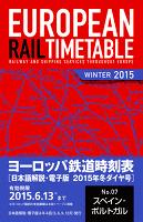 地球の歩き方 ヨーロッパ鉄道時刻表 2015 冬ダイヤ号 【分冊】 7 スペイン/ポルトガル