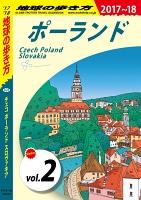 地球の歩き方 A26 チェコ/ポーランド/スロヴァキア 2017-2018 【分冊】 2 ポーランド