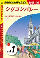 地球の歩き方 B04 サンフランシスコとシリコンバレー 2015-2016 【分冊】 1 シリコンバレー