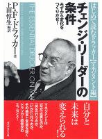『チェンジ・リーダーの条件』の電子書籍