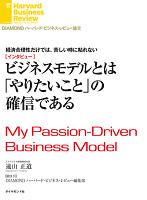 経済合理性だけでは、苦しい時に粘れない ビジネスモデルとは「やりたいこと」の確信である(インタビュー)