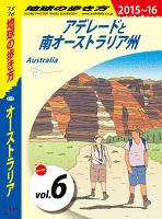 地球の歩き方 C11 オーストラリア 2015-2016 【分冊】 6 アデレードと南オーストラリア州