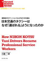 日本交通のタクシーはなぜ「選ばれる」ようになったのか