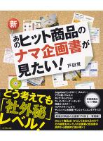『新・あのヒット商品のナマ企画書が見たい!』の電子書籍