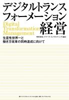 デジタルトランスフォーメーション経営――生産性世界一と働き方改革の同時達成に向けて
