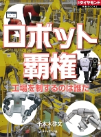 ロボット覇権 工場を制するのは誰だ?