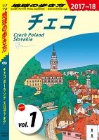 地球の歩き方 A26 チェコ/ポーランド/スロヴァキア 2017-2018 【分冊】 1 チェコ