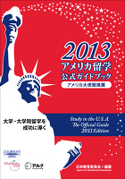 2013アメリカ留学公式ガイドブック