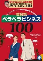英会話ペラペラビジネス100 - ビジネスコミュニケーションを成功させる知的な大人の会話術