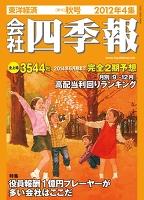 会社四季報 -電子辞書機能付き- 2012年4集秋号