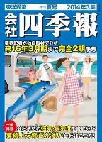 会社四季報 -電子辞書機能付き- 2014年3集夏号