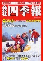 会社四季報 -電子辞書機能付き- 2013年1集新春号