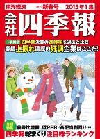 会社四季報 -電子辞書機能付き- 2015年1集新春号