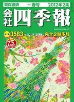会社四季報 -電子辞書機能付き- 2012年2集春号