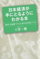 日本経済が手にとるようにわかる本 「数字」を関連づけると世の中が見えてくる
