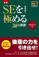 新版 SEを極める50の鉄則 マネジメント編