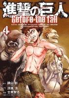 進撃の巨人 Before the fall 【コミック】(4)