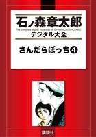 さんだらぼっち(4)