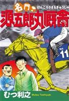 名門! 源五郎丸厩舎(11)