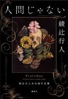 『人間じゃない 綾辻行人未収録作品集』の電子書籍