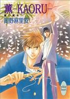 薫―KAORU― 鬼の風水(1)
