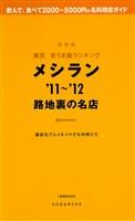 東京 安うま飯ランキング メシラン'11~'12 路地裏の名店