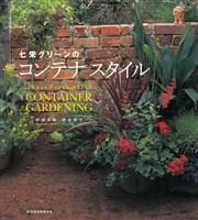 『七栄グリーンのコンテナ スタイル Nanae Green‐STYLE CONTAINER GARDENING』の電子書籍