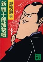『新顎十郎捕物帳』の電子書籍