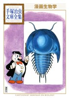 漫画生物学 手塚治虫文庫全集