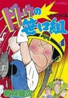ドトウの笹口組(4)