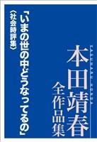 『「いまの世の中どうなってるの」〈社会時評集〉 本田靖春全作品集』の電子書籍