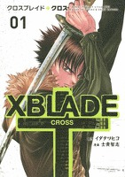 [無料版]XBLADE + ―CROSS―(1)