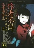 作者不詳 ミステリ作家の読む本 (上)