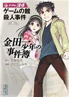 金田一少年の事件簿 【コミック】 File(34)