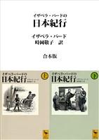 『イザベラ・バードの日本紀行 合本版』の電子書籍