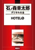 HOTEL(5)