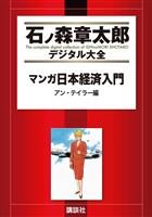 マンガ日本経済入門(2)